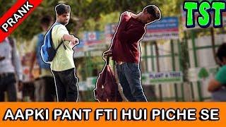 APKi Pant Fati Huyi Hai - TST - Pranks in India 2017