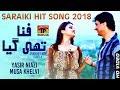 Fanna || Yasir Niazi Musa Khelvi || Latest Song 2018 - Latest Punjabi And Saraiki