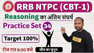 Class-34 || RRB NTPC (CBT-1) || Reasoning || by Pulkit Sir || Practice Set-34