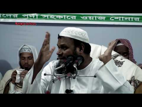 Xxx Mp4 Bangla Waz আল্লাহ ভীতি Allah Viti By Shaikh Abdur Razzak Bin Yousuf New Bangla Waj 3gp Sex