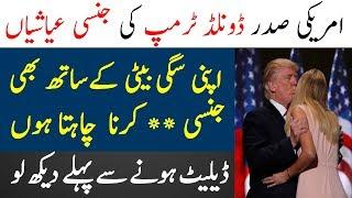 Donald Trump Ki Ghatiya Soch Aur Jinsi Ayashian | Spotlight