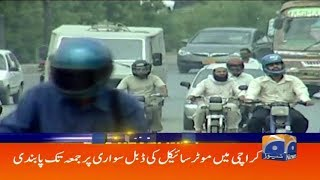 Geo Headlines - 08 AM - 20 September 2018