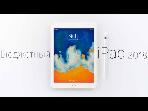 Новый Бюджетный iPad 2018