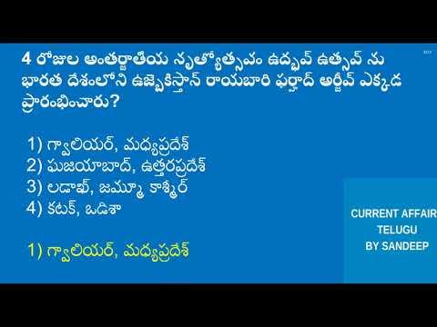 Current Affairs Telugu 2018    Jan to Dec 2018 part 22
