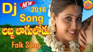 Labba Lagulodu Dj Song | Private Dj Songs | Dj Songs | Telangana Dj Songs |  New Folk Dj Songs 2016 - Vidozee