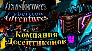 Трансформеры Приключения на Кибертроне (cybertron Adventures) - часть 9 - Компания Десептиконов