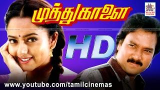 Muthu Kaalai Movie