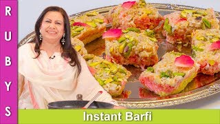 Instant Barfi Nariyal ki Burfi ya phir Halwa Homemade Mithai Recipe in Urdu Hindi - RKK