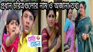 Rakhi Bandhan Serial full cast,Latest Rakhi Bandhan News 2017