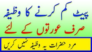 Pet Kam Karne Ka Wazifa -  Wazifa For Lose Belly Fat After Delivery