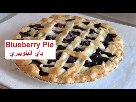 Blueberry Pie From Scratch / باي البلوبيري اللذيذة / #Recipe298CFF/ #cffrecipes