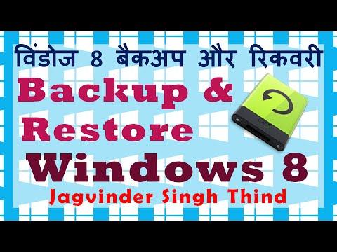 Windows 8 Backup - File History Windows 8 - विंडोज 8 बैकअप