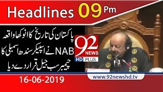 News Headlines   09:00 PM   16 June 2019   92NewsHD