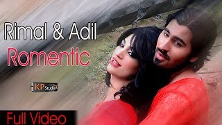 ROMANTIC DUET - RIMAL ALI & ADIL - KHANZ PRODUCTION OFFICIAL VIDEO