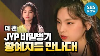 Download [더 팬] 'JYP 비밀병기' 황예지(ITZY) 첫 인터뷰 / 'THE FAN' Special Video