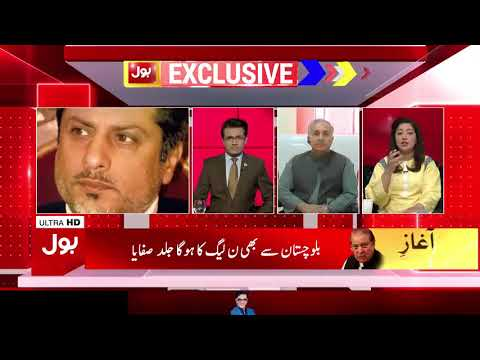 RIFT IN PMLN & FUTURE OF CH NISAR | BOL LIVE TRANSMISSION