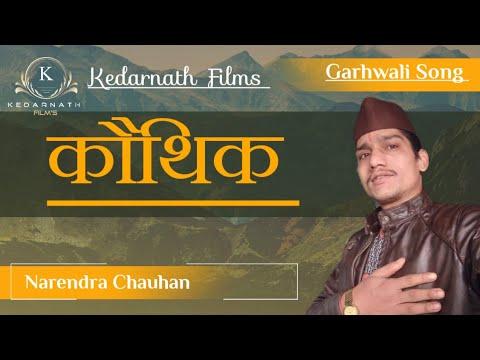 Kouthig Garhwali Dj song 2018 latest, Narendra Chauhan, Aryan's Music Company