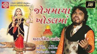 Jogmaya khodalma ||Umesh Barot ||Navratri Special Garbo 2018 ||Full HD Video