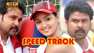 speed track | malayalam full movie | new movie speed track  dileep | dileep comedy  new upload 2015