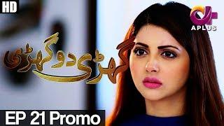 Ghari Do Ghari - Episode 21 Promo | Aplus ᴴᴰ Drama | Junaid Khan, Nausheen Shah, Moomal Khalid