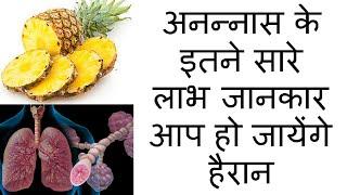 अनन्नास के इतने सारे लाभ जानकार आप हो जायेंगे हैरान | Amazing Health Benefits With Pineapple