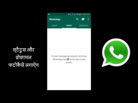 How to Update Status  and Set Profile Picture on WhatsApp in Hindi