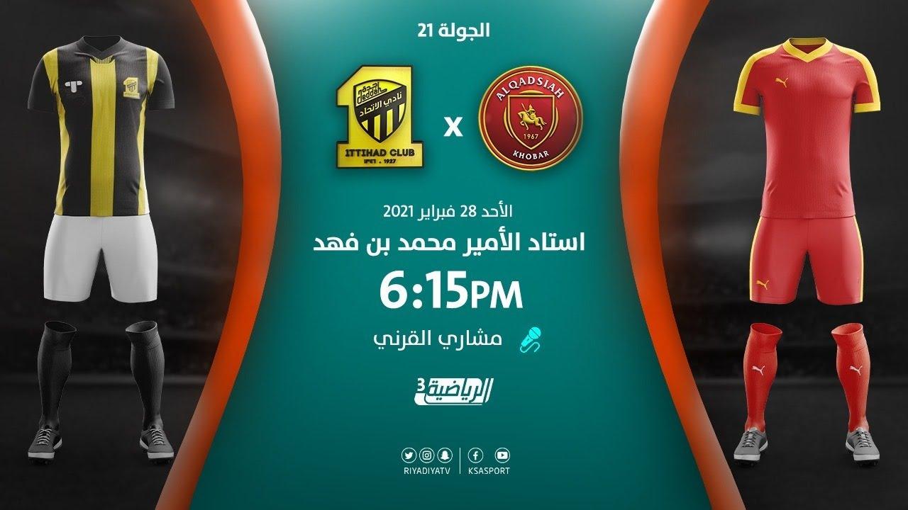 مباشر القناة الرياضية السعودية | القادسية VS الاتحاد (الجولة الـ21)