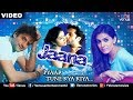 Download  Jaana (Pyaar Tune Kya Kiya) MP3,3GP,MP4