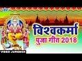 श र व श वकर म भजन Shree Vishwakarma Bhajan Most Popular Devotional Bhajan JukeBox 2018 mp3