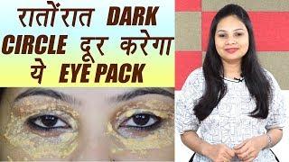 Dark Circle Eye pack | DIY | रातोंरात ऐसे दूर करें DARK CIRCLE | BoldSky