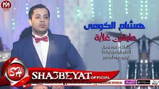هشام الكومى اغنية عايشين غلابة توزيع طه الحكيم 2018 حصريا على شعبيات