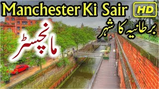 Manchester Documentary In Urdu Manchester History Hindi Manchester Ki Sair Kahani