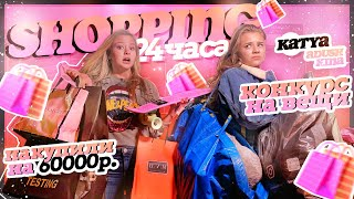Download 24 ЧАСА Шоппинг/24 HOUR SHOPPING/ КОНКУРС НА ПОКУПКИ!!! Video