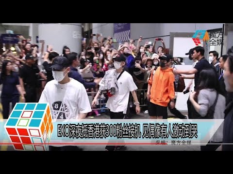 2018-06-01 EXO深夜抵香港獲300粉絲接機 見偶像有人激動到哭EXO Six Members Arrive Hong Kong At Late Night For World Tour