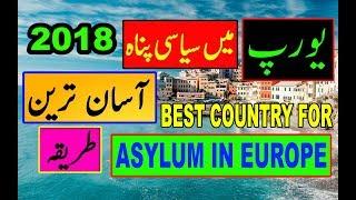 BEST COUNTRY FOR ASYLUM IN EUROPE URDU / HINDI 2018 BY PREMIER VISA CONSULTANCY