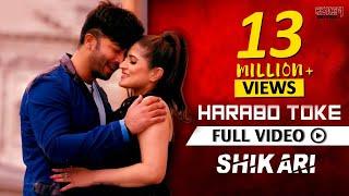 Harabo Toke ( Full Video) | Shikari | Shakib Khan | Srabanti | Rahul Dev | Romantic Song