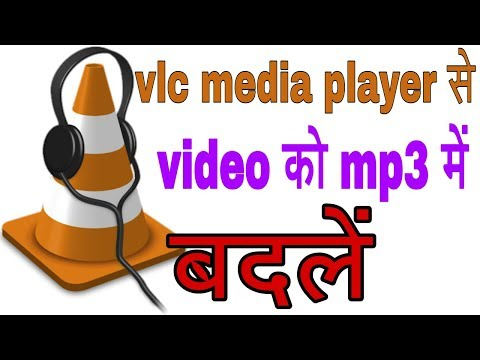 How To Convert MP4 to MP3 with VLC Media Player convert Video to audio || future gyan technical