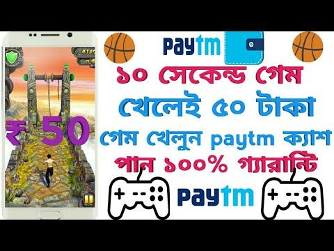 Free paytm cash recharge by playing game!!free mobile recharge app!!free mobile recharge!!