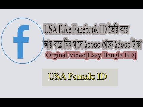 How to create a usa Facebook Bangla Topics/কিভাবে আপনি আমেরিকার facebook id বানাবেন