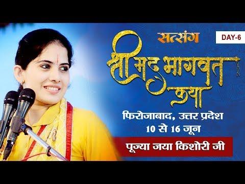 Xxx Mp4 Live Shrimad Bhagwat Katha By PP Jaya Kishori Ji 15 June Firozabad Day 6 3gp Sex