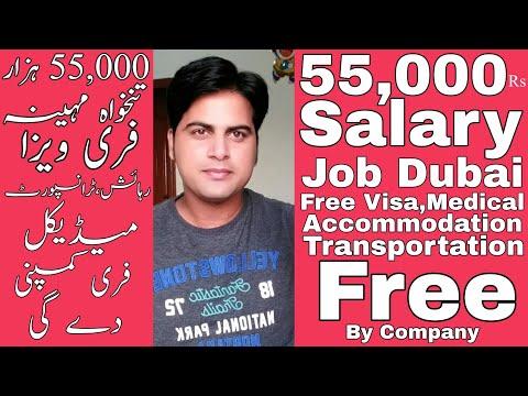 55,000 Rs Salary Job In Dubai || Free Visa, Accom, Medical, Transport By Company || By Mohsin Khan