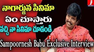 Hero Sampoornesh Babu Exclusive Interview | Kobbari Matta | Evaram Athidi | iNews