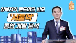 미래 서울의 중심이 될 '서울역' 통합 개발 분석! [부동산 온에어]