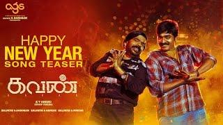 Happy New Year (Song Teaser) - Kavan | Vijay Sethupathi, T Rajhendherr | K V Anand | HipHop Tamizha