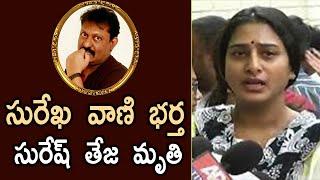 Surekha Vani's Husband Suresh Teja Sudden Death | Actors From Industry Attending The Funeral
