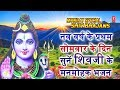 Download सोमवार Special शिवजी के भजन I Monday Morning Shiv Bhajans I ANURADHA PAUDWAL,HARIHARAN,TRIPTI SHAKYA MP3,3GP,MP4