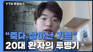 """""""죽다 살아난 기분""""...20대 코로나19 환자가 직접 전하는 투병기 / YTN"""