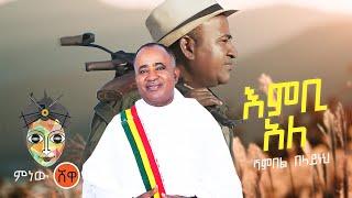 Ethiopian Music Shambel Belayneh(Embi Ale)ሻምበል በላይነህ(እምቢ አለ)New Ethiopian Music 2021(Official Video)