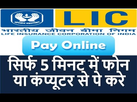 How to pay LIC premium Online from Mobile and computer? Pay in 5 minutes very easy