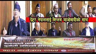 ग्रेटर नेपालको मुद्दामा सबै राजनीतिक दलको उत्साहजनक समर्थन || Greater Nepal || Danfe TV